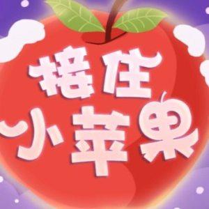 【游戏】接住小苹果