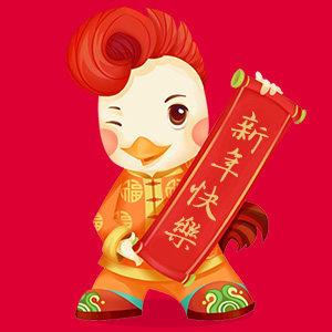 新年红包祝福